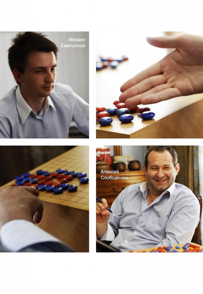 Михаил Емельянов и Алексей Слободянюк